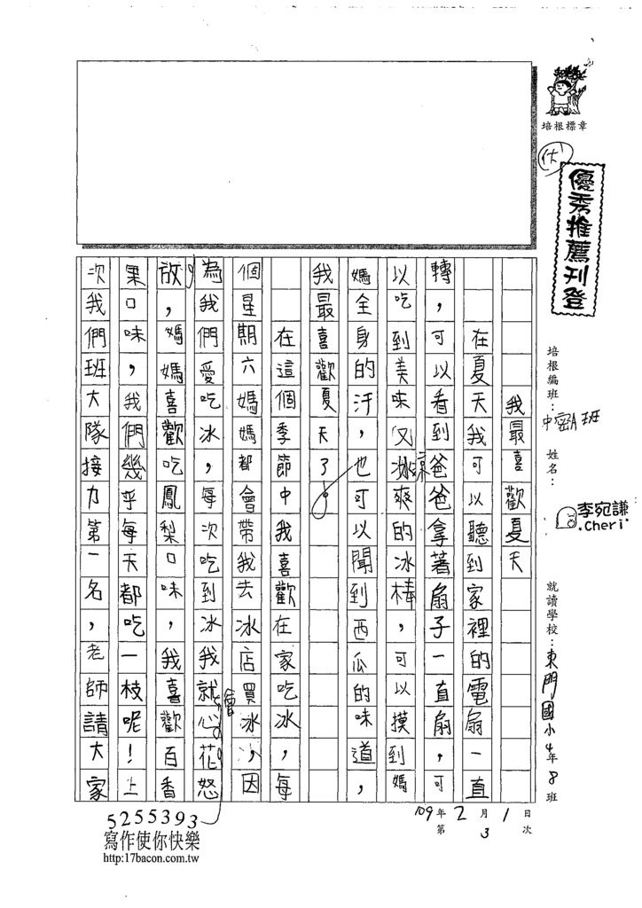 109WWM103李宛謙 (1).tif