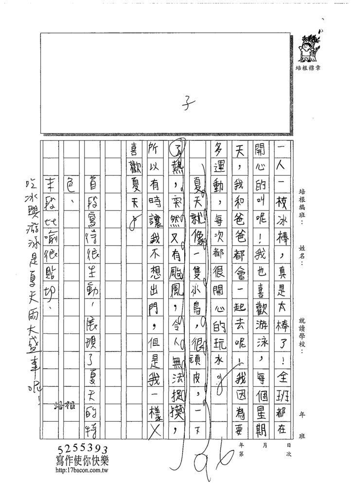 109WWM103李宛謙 (2).tif