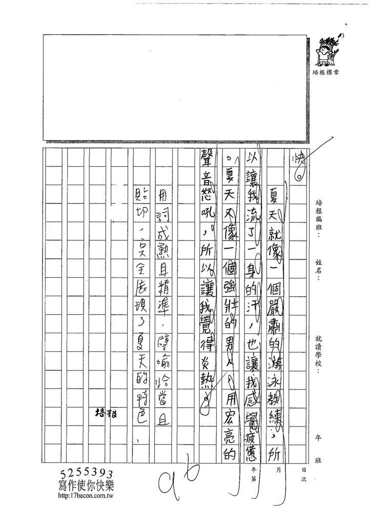 109WWM103黃翊恩 (2).tif