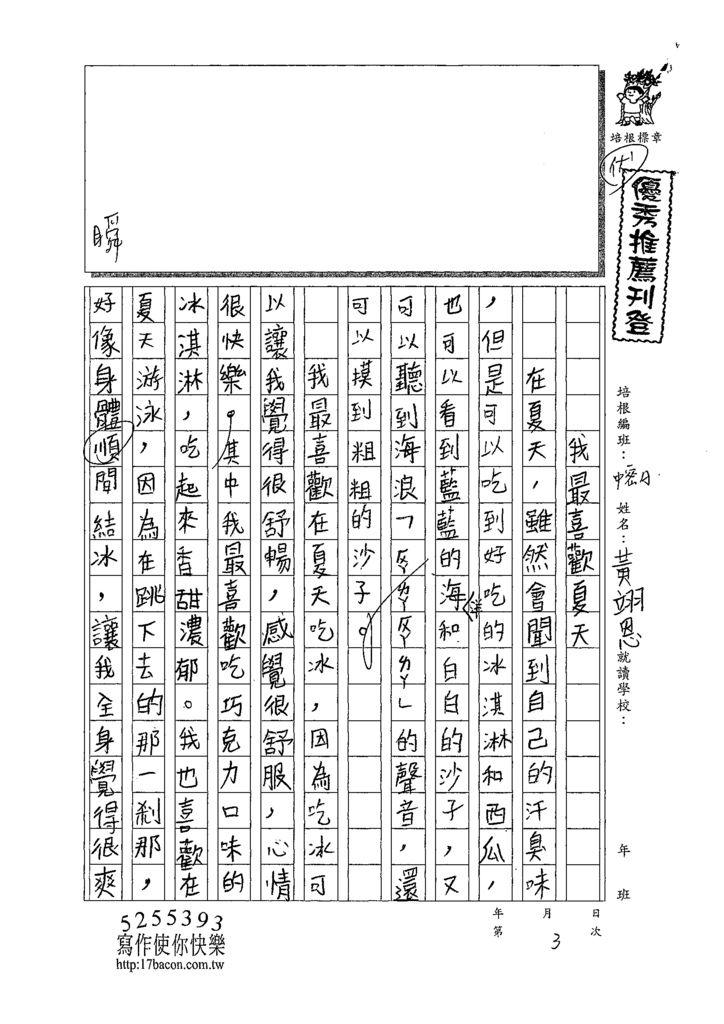 109WWM103黃翊恩 (1).tif