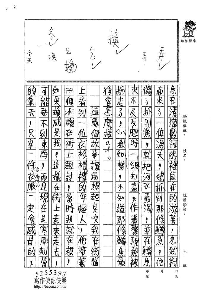 109WWH103王柄畯 (2).tif