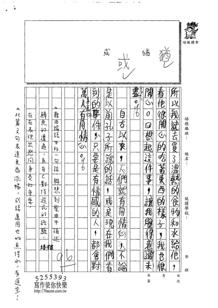 109WWH103王柄畯 (3).tif