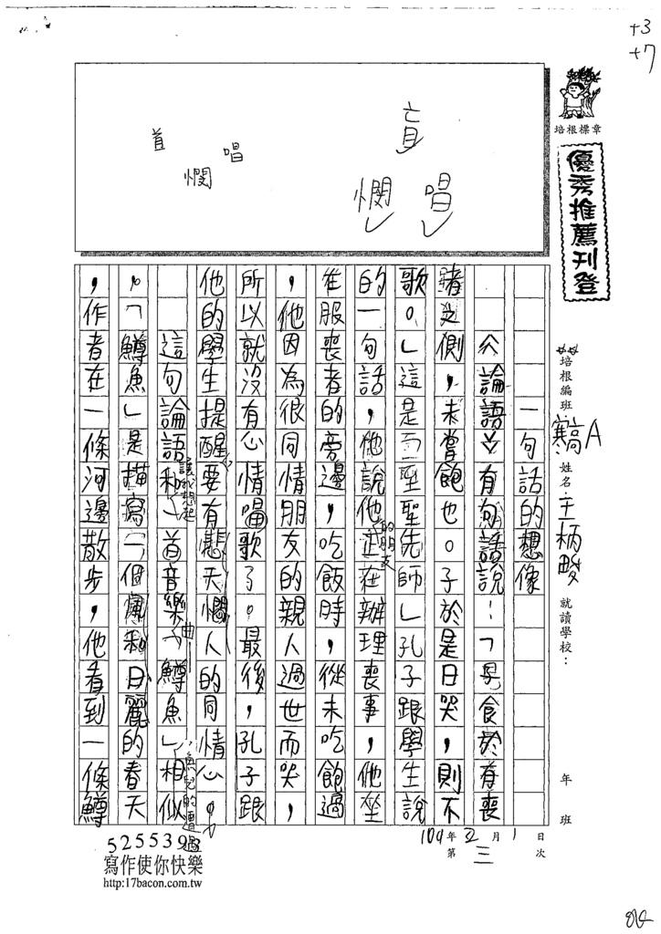 109WWH103王柄畯 (1).tif
