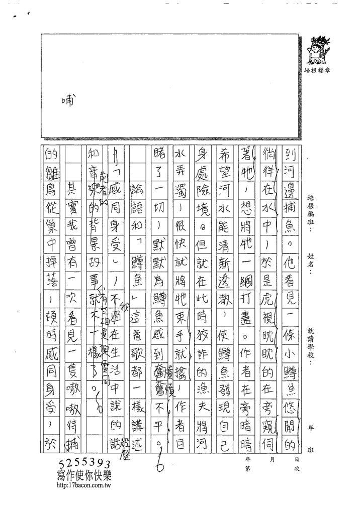 109WWH103辛靖雯 (2).tif