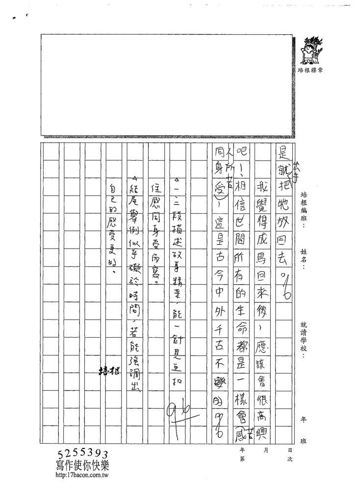 109WWH103辛靖雯 (3).tif