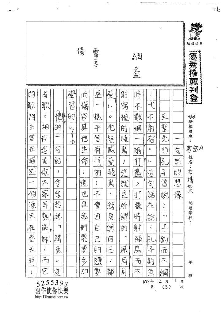 109WWH103辛靖雯 (1).tif