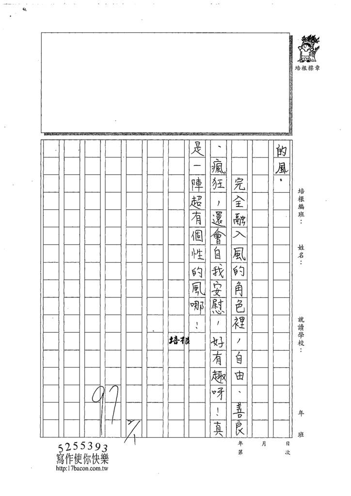 109WWM203薛力豪 (3).tif