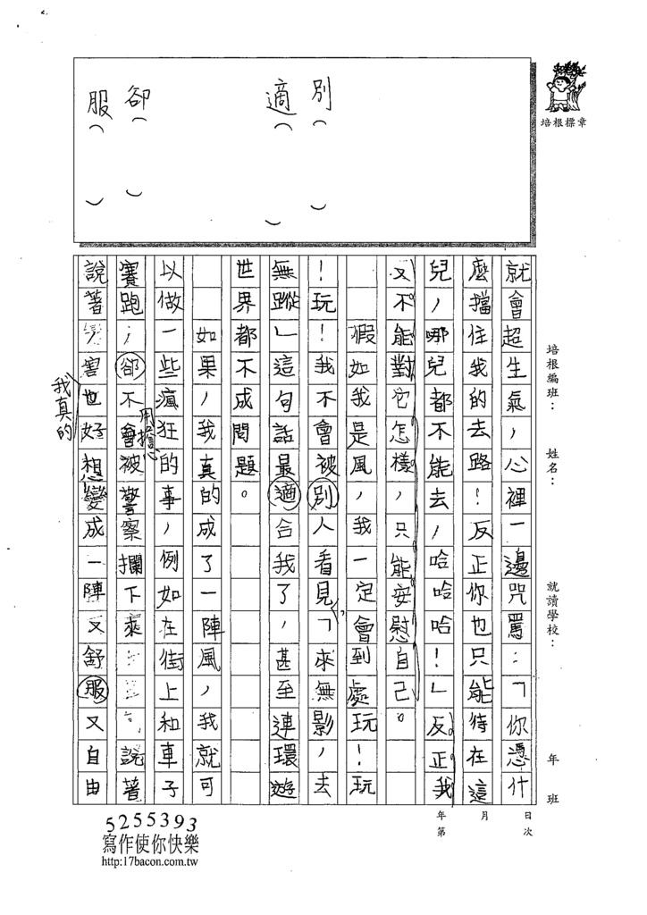 109WWM203薛力豪 (2).tif