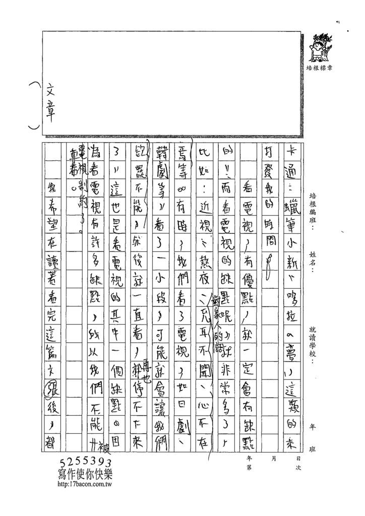 109WWH203范鈞皓 (2).tif
