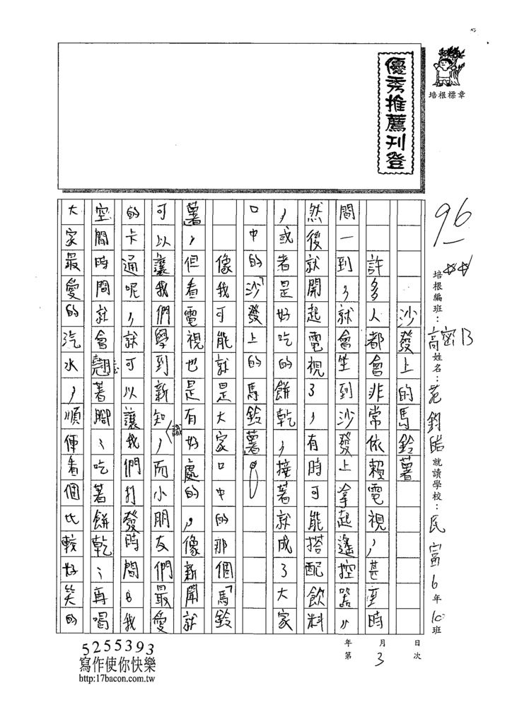 109WWH203范鈞皓 (1).tif