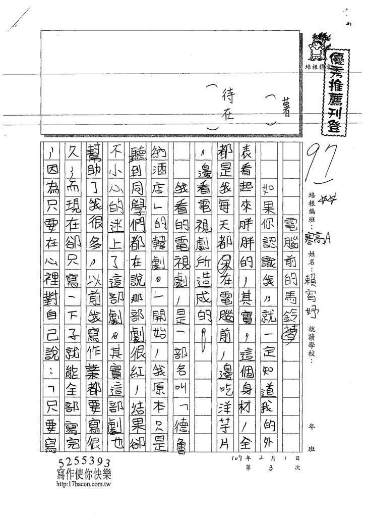 109WWH203賴宥妤 (1).tif