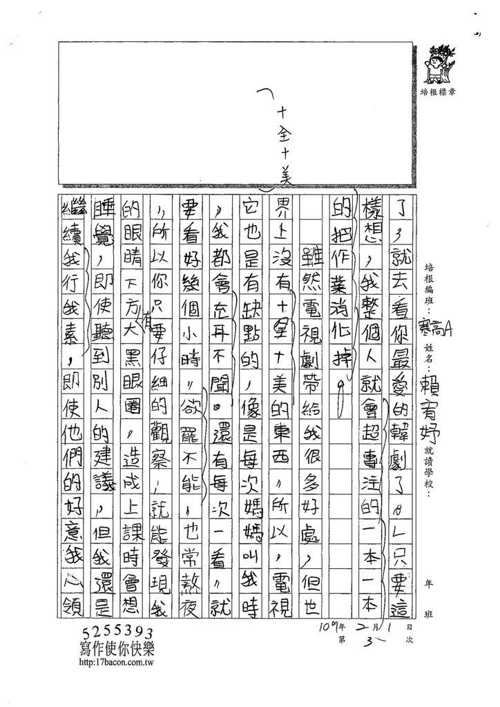 109WWH203賴宥妤 (2).tif