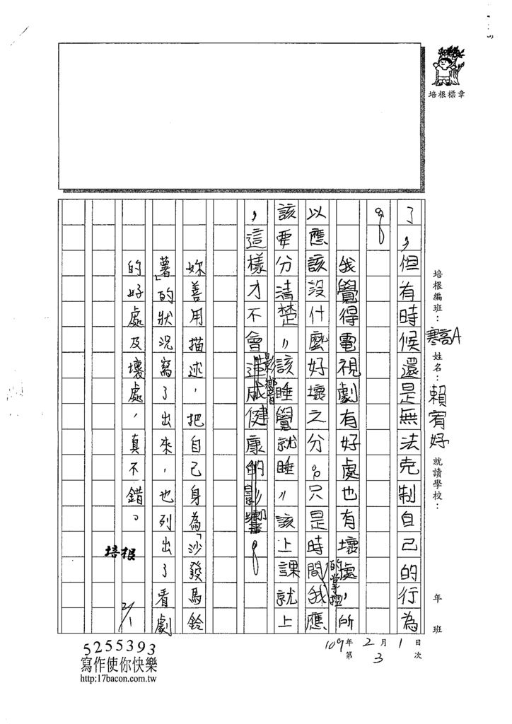 109WWH203賴宥妤 (3).tif