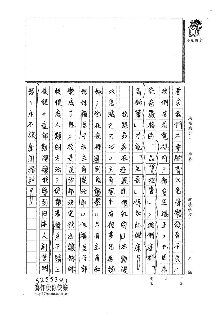109WWH203薛羽棠 (2).tif