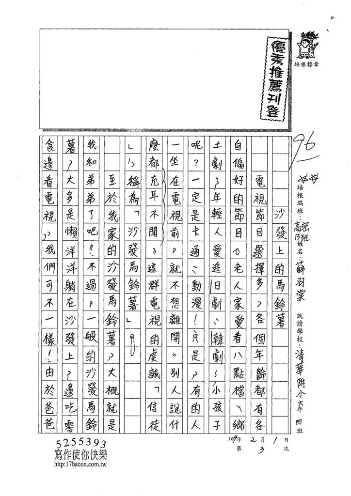 109WWH203薛羽棠 (1).tif