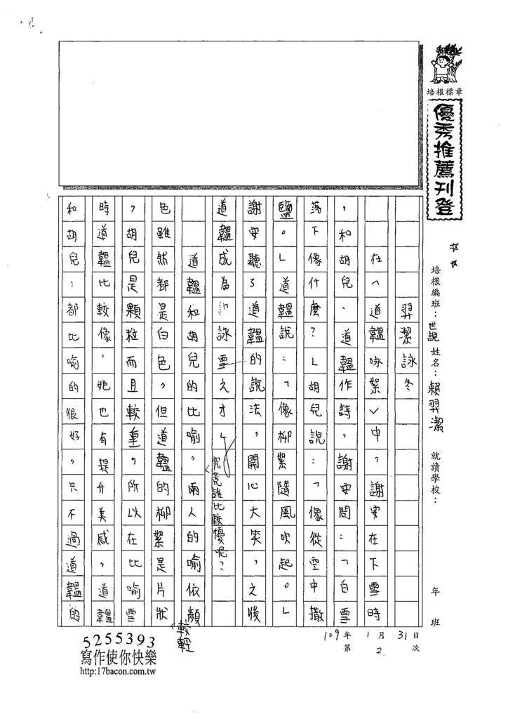 109WSEC02賴羿潔 (1).tif