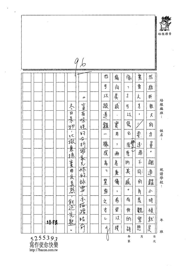 109WSEC02賴羿潔 (3).tif