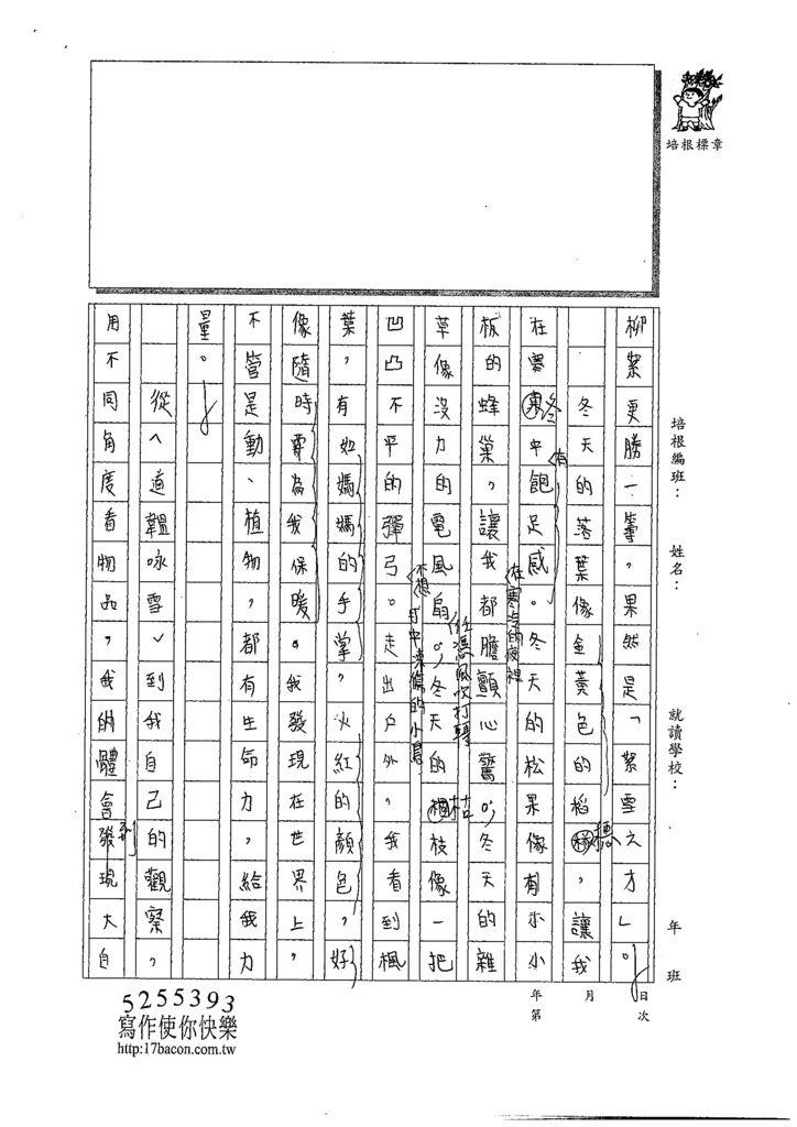 109WSEC02賴羿潔 (2).tif