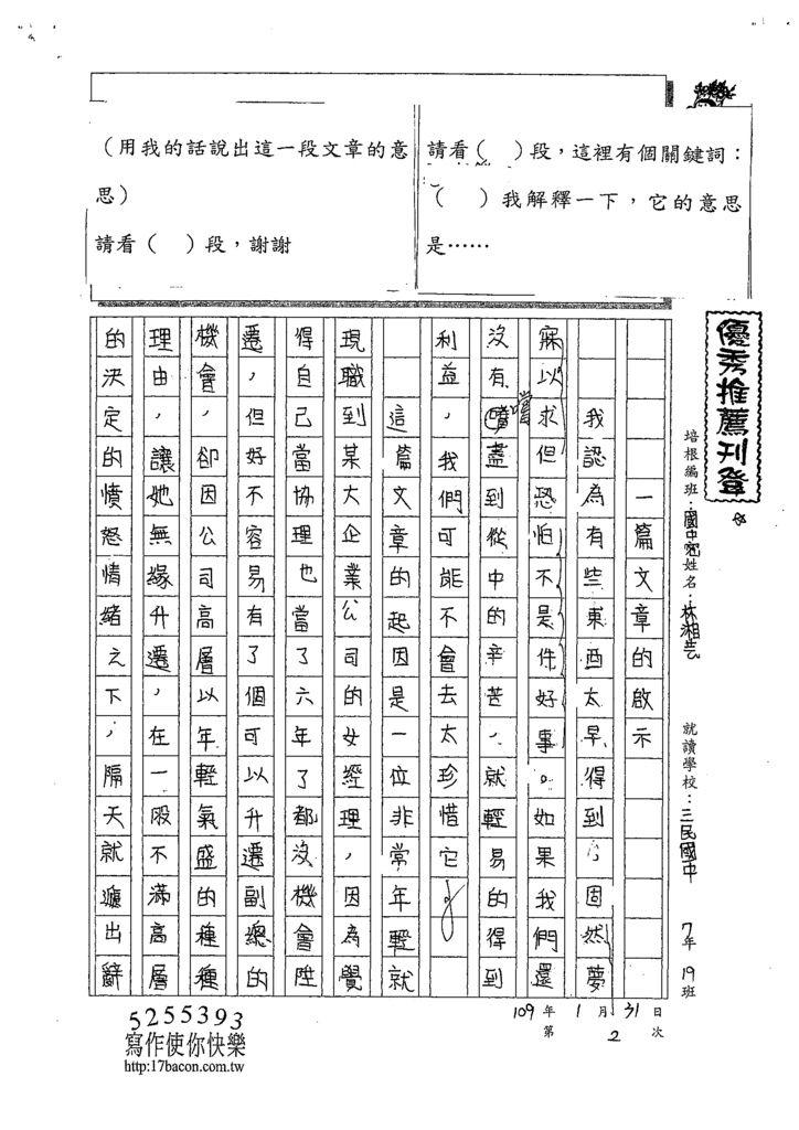 109WWJ102林湘芸 (1).tif