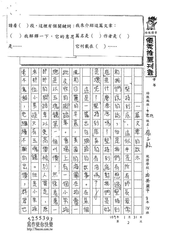 109WWJ102楊子毅 (1).tif