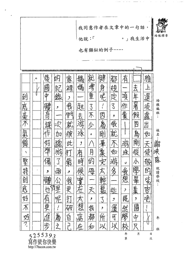 109WWJ102林湘芸 (3).tif