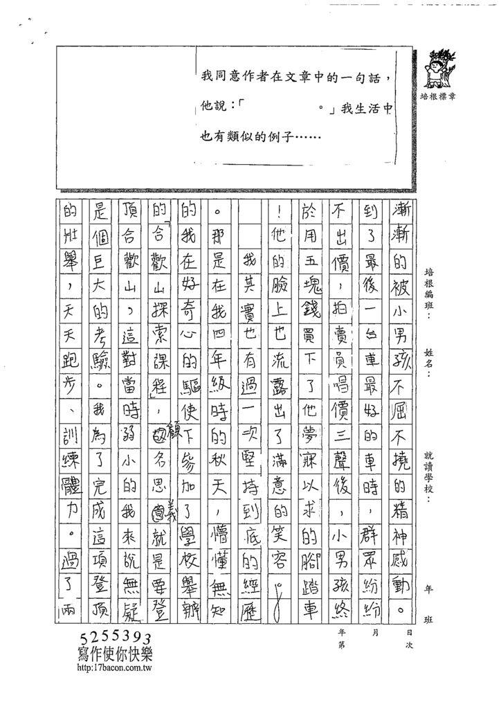109WWJ102楊子毅 (2).tif