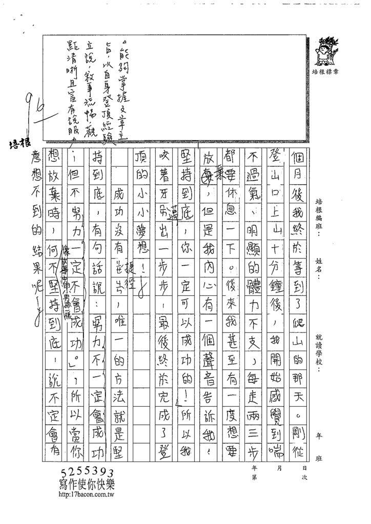109WWJ102楊子毅 (3).tif