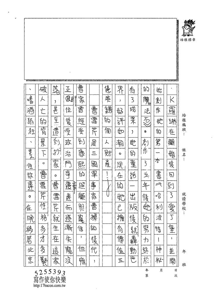109WWJ103楊子毅 (2).tif