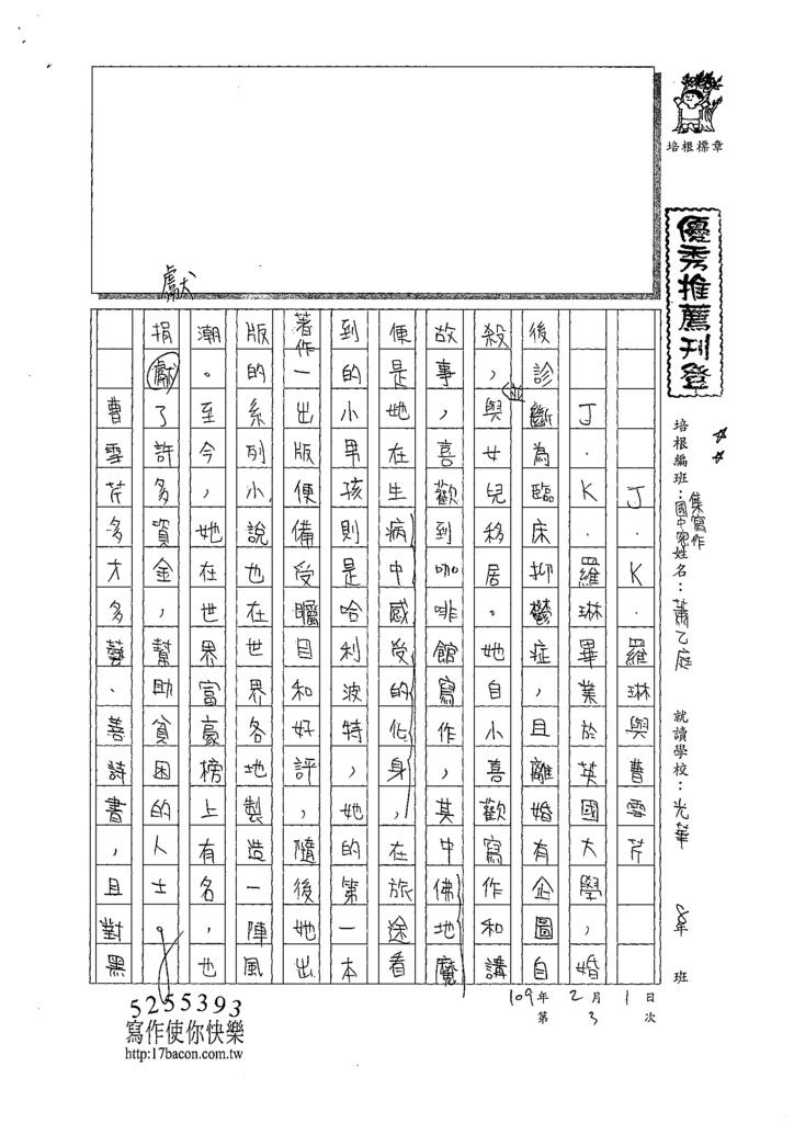 109WWJ103蕭乙庭 (1).tif