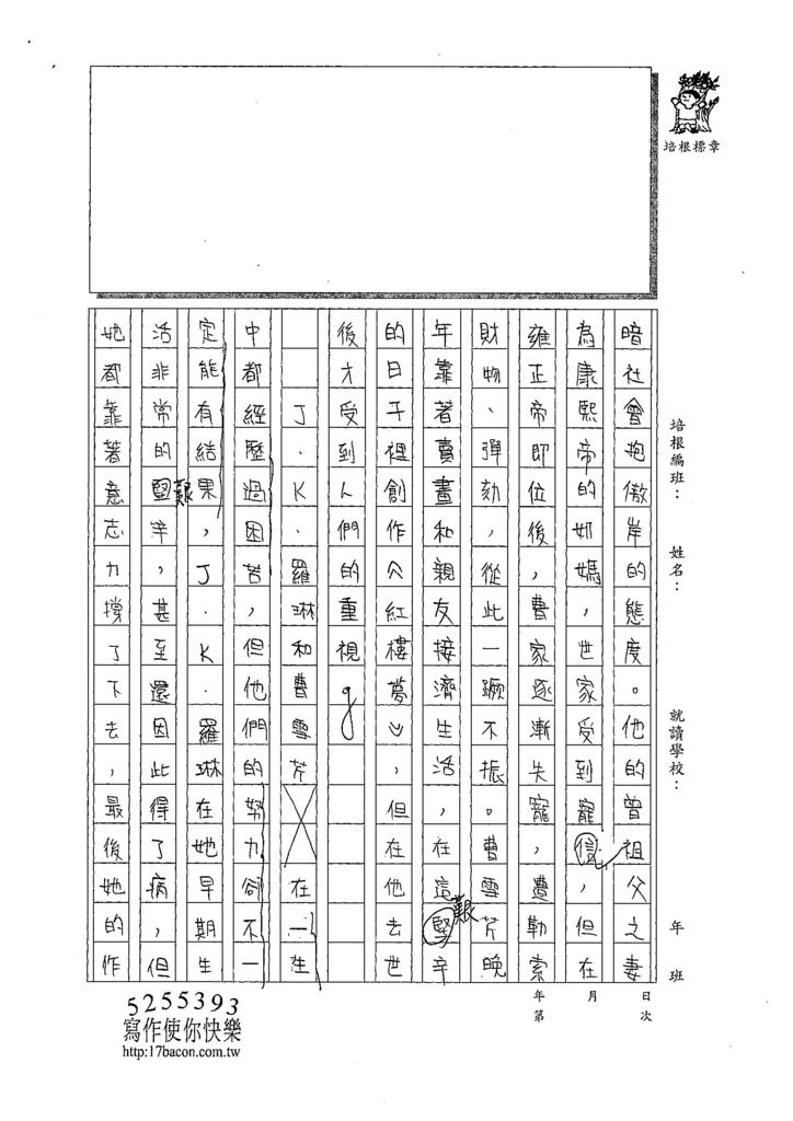 109WWJ103蕭乙庭 (2).tif