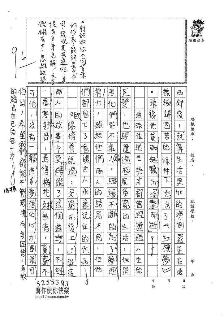 109WWJ103楊子毅 (3).tif