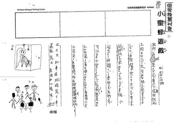 109WPW01林筱珊.tif
