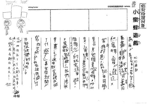 109WPW01劉禹歆.tif