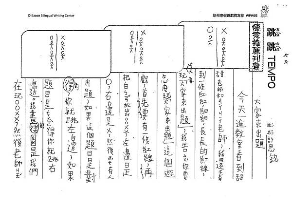109WPW02許恩銘 (1).tif
