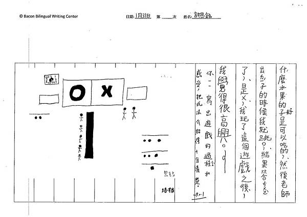 109WPW02許恩銘 (2).tif