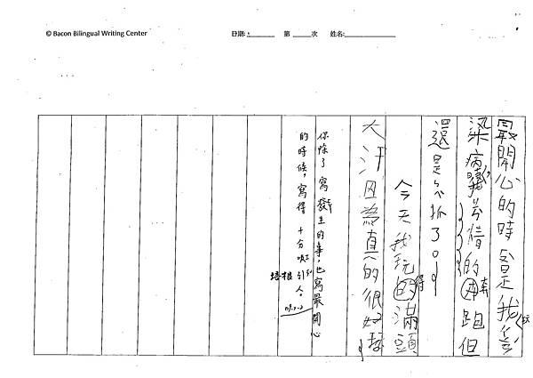 109WPW03蔡侑晉 (3).tif