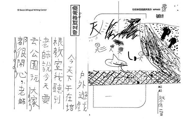 109WPW03蔡侑晉 (1).tif