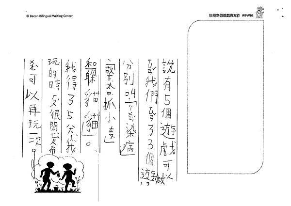 109WPW03蔡侑晉 (2).tif