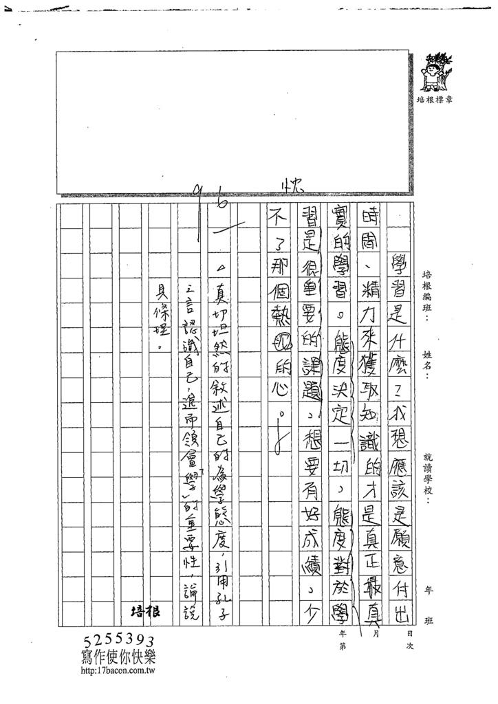 109WWJ104陳昀緹 (3).tif