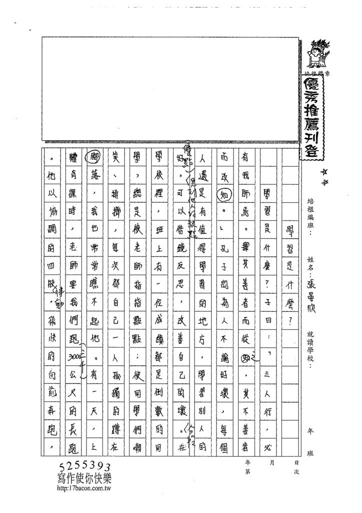 109WWJ104張晏欣 (1).tif