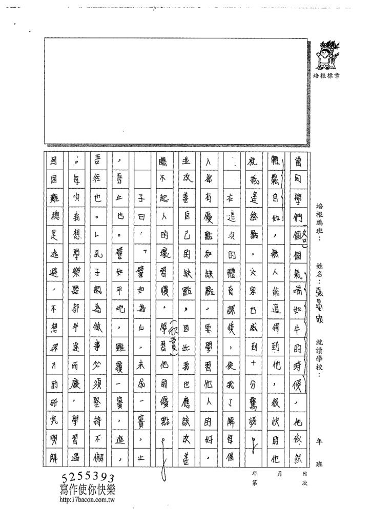 109WWJ104張晏欣 (2).tif