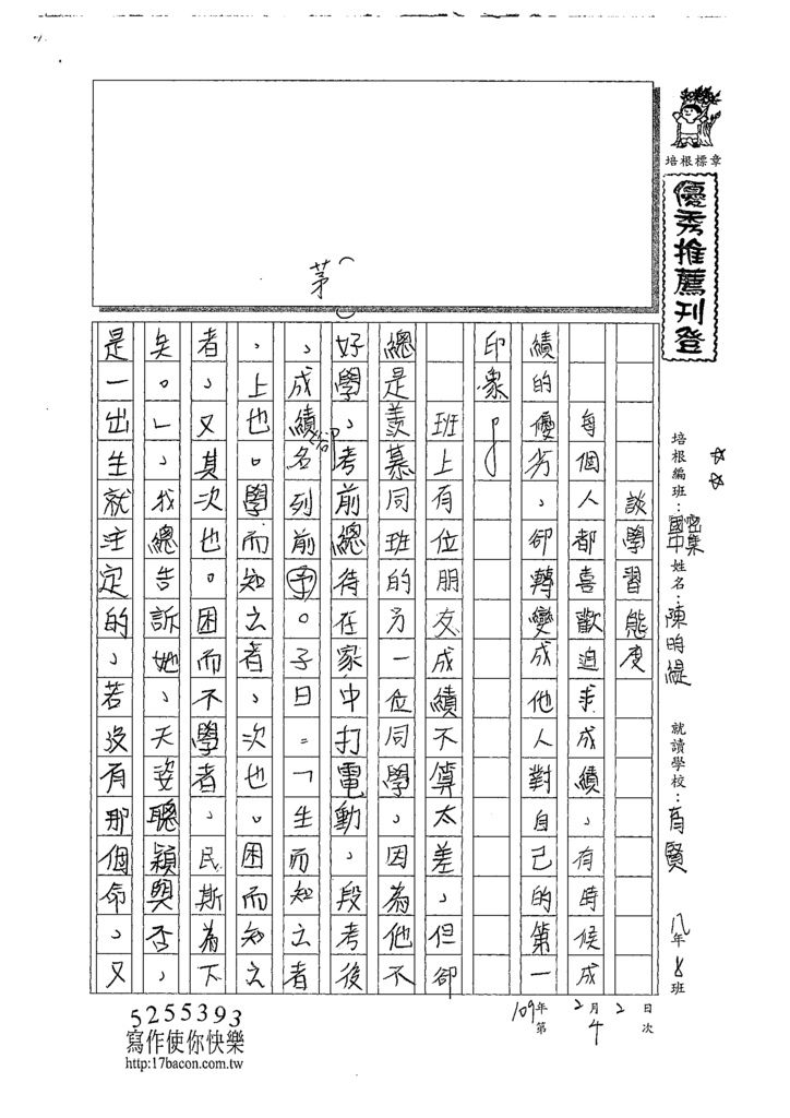 109WWJ104陳昀緹 (1).tif