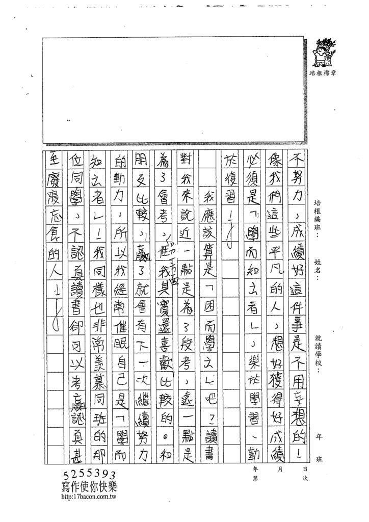 109WWJ104陳昀緹 (2).tif