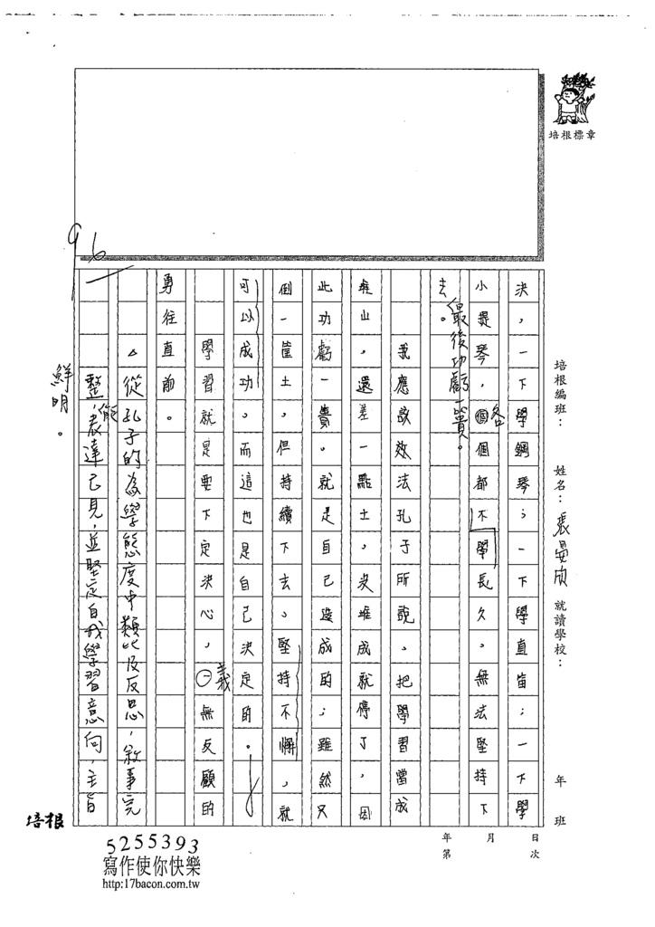 109WWJ104張晏欣 (3).tif