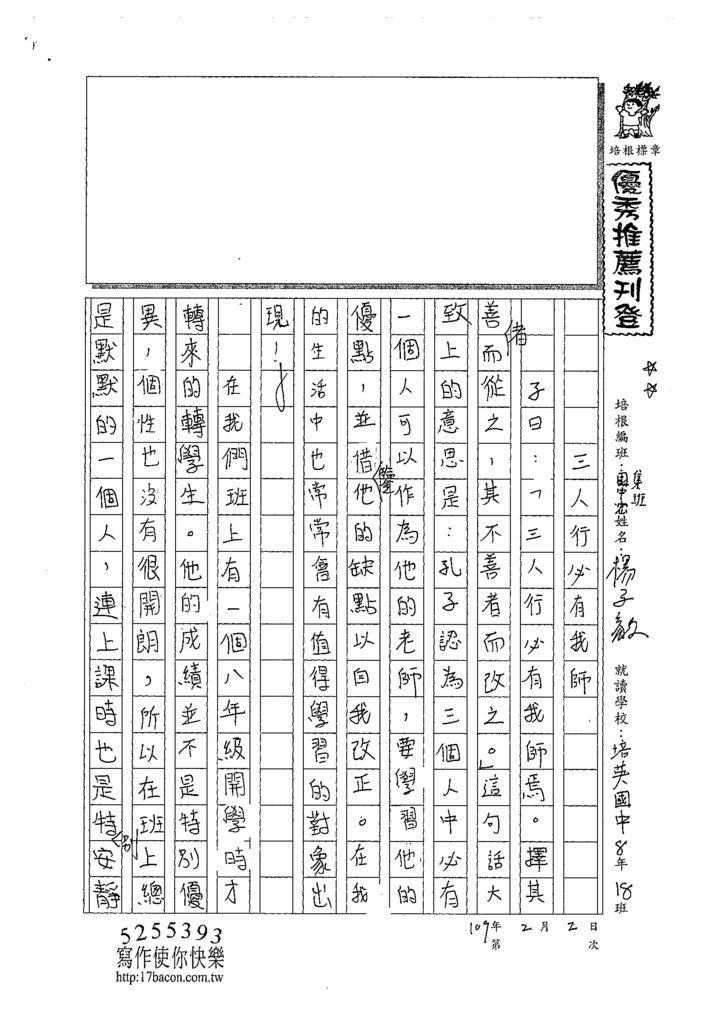 109WWJ104楊子毅 (1).tif