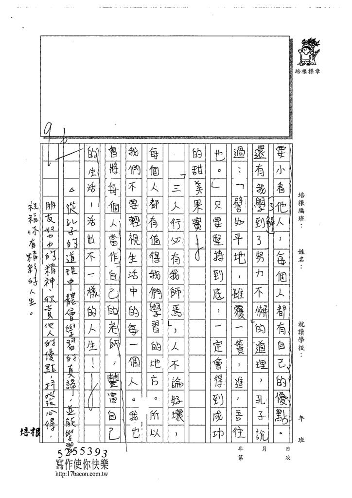 109WWJ104楊子毅 (3).tif