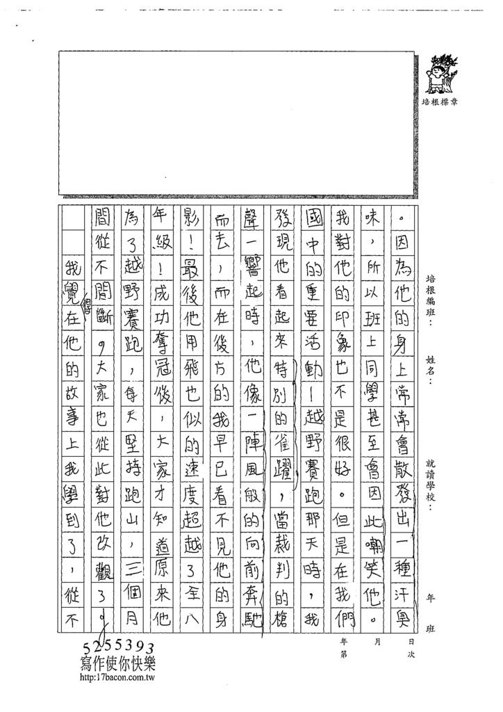 109WWJ104楊子毅 (2).tif