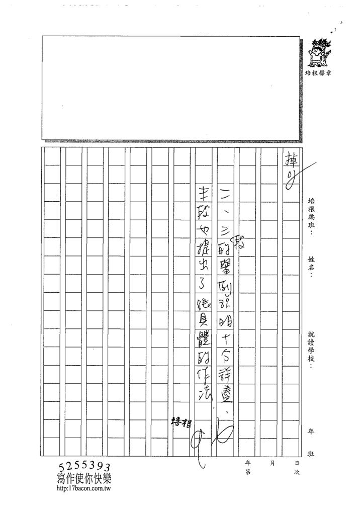 109WWM104張睿恩 (3).tif