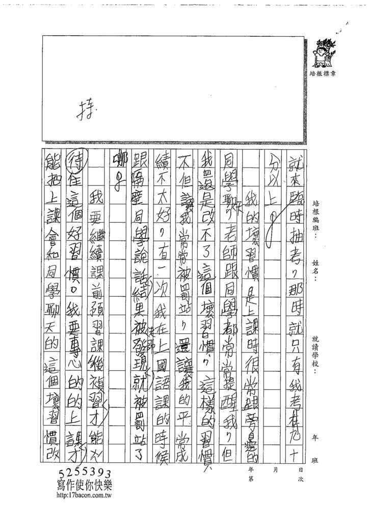 109WWM104張睿恩 (2).tif