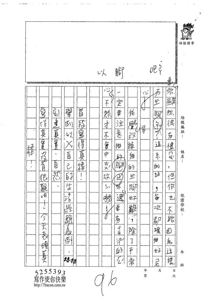 109WWM104江劉瑄 (2).tif